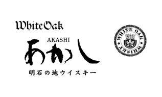 White Oak Destillerie (Akashi)